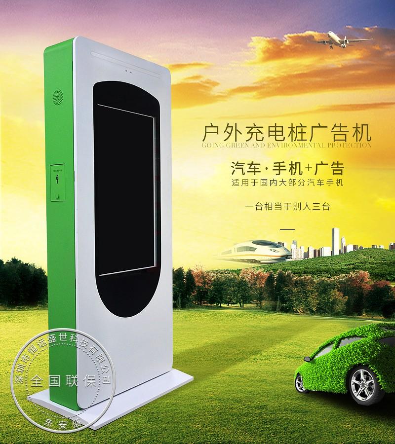 智能户外汽车充电桩广告机网络版高亮液晶屏防水防爆43寸55寸65寸